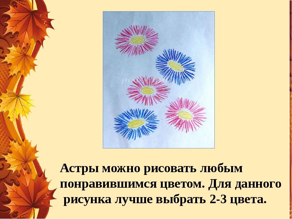 Астры можно рисовать любым понравившимся цветом. Для данного рисунка лучше вы...