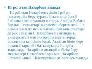Нұрсұлтан Назарбаев атында Нұрсұлтан Назарбаев есімін әртүрлі нысандарға беру