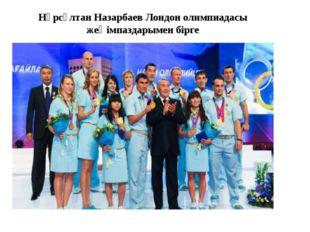 Нұрсұлтан Назарбаев Лондон олимпиадасы жеңімпаздарымен бірге