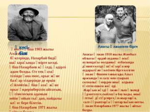 Әкесі – Әбіш 1903 жылы Алатаудың бөктерінде, Назарбай бидің шаңырағында өмір