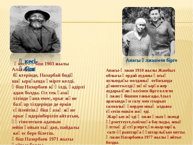 Әкесі – Әбіш 1903 жылы Алатаудың бөктерінде, Назарбай бидің шаңырағында өмір...