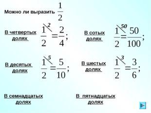 Можно ли выразить В четвертых долях В десятых долях В семнадцатых долях В сот