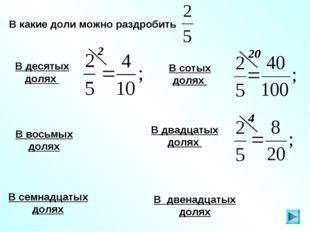 В какие доли можно раздробить В десятых долях В семнадцатых долях В сотых дол