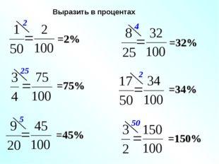 Выразить в процентах =2% =75% =45% =32% =34% =150%