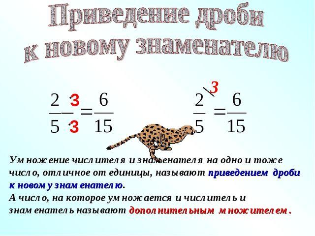 Умножение числителя и знаменателя на одно и тоже число, отличное от единицы,...