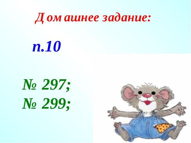 Домашнее задание: п.10 № 297; № 299;