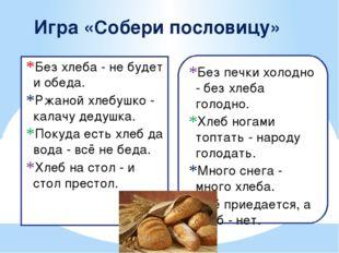Игра «Собери пословицу» Без хлеба - не будет и обеда. Ржаной хлебушко - калач