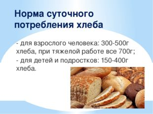Норма суточного потребления хлеба - для взрослого человека: 300-500г хлеба, п