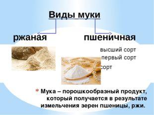 Мука – порошкообразный продукт, который получается в результате измельчения з