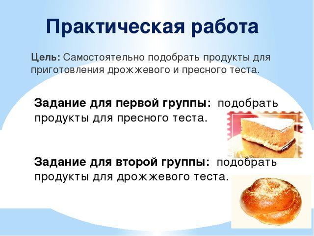 Практическая работа Цель: Самостоятельно подобрать продукты для приготовления...