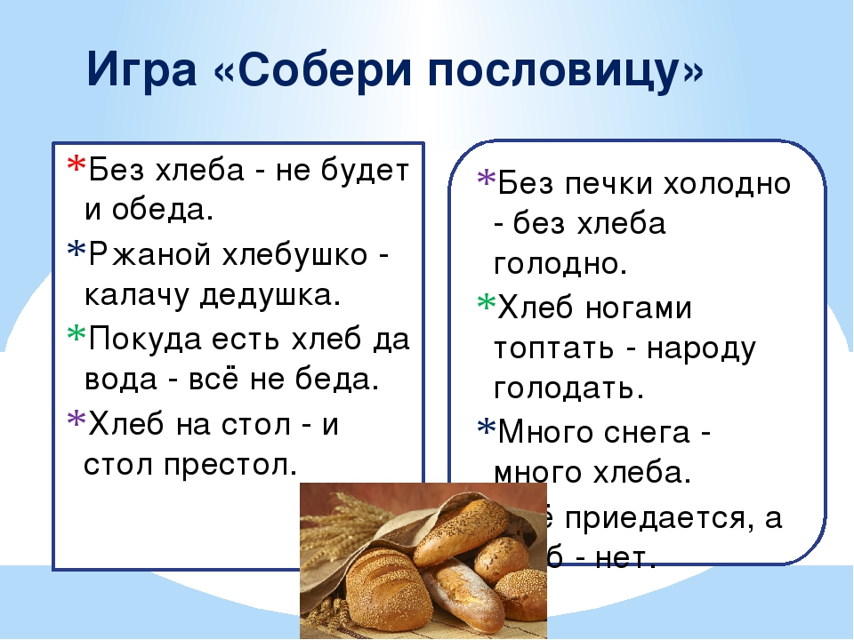 Игра «Собери пословицу» Без хлеба - не будет и обеда. Ржаной хлебушко - калач...