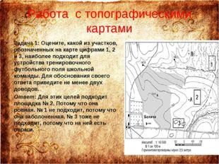 Работа с топографическими картами Задача 1:Оцените, какой из участков, обозн