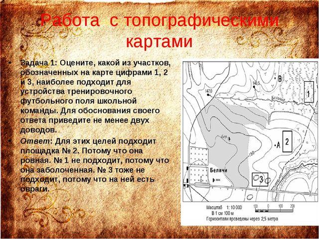 Работа с топографическими картами Задача 1:Оцените, какой из участков, обозн...