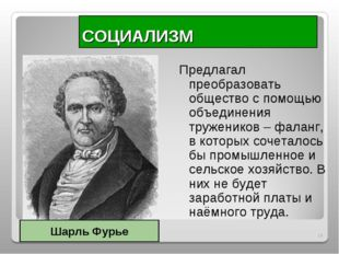 СОЦИАЛИЗМ Предлагал преобразовать общество с помощью объединения тружеников –