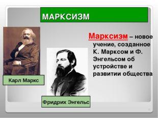 МАРКСИЗМ Марксизм – новое учение, созданное К. Марксом и Ф. Энгельсом об устр