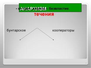 АНАРХИЗМ - от греч. аnarcia – безвластие. течения бунтарское кооператор