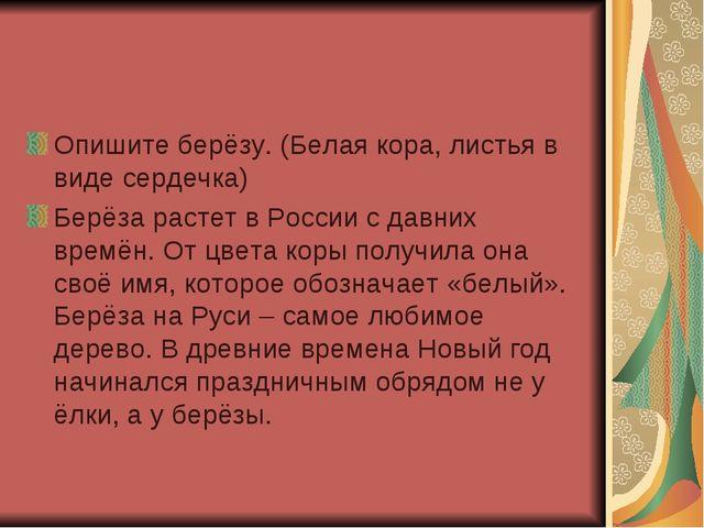 Опишите берёзу. (Белая кора, листья в виде сердечка) Берёза растет в России с...