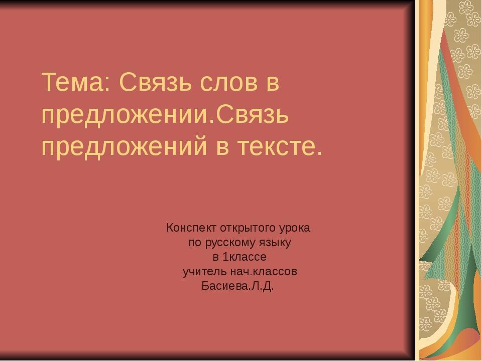 Тема: Связь слов в предложении.Связь предложений в тексте. Конспект открытого...