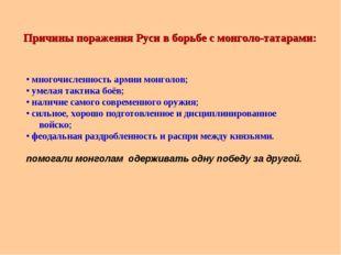 Причины поражения Руси в борьбе с монголо-татарами: • многочисленность армии