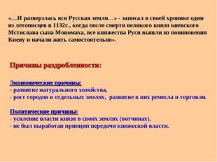 «…И разверзлась вся Русская земля…» - записал в своей хронике один из летопис