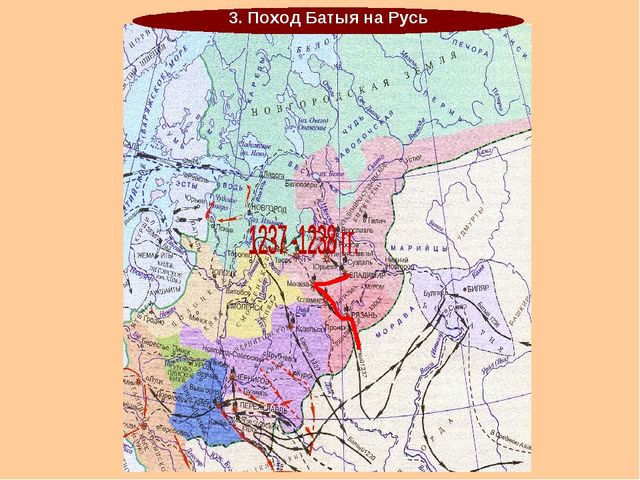3. Поход Батыя на Русь