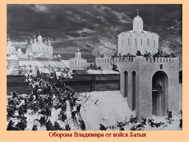 Оборона Владимира от войск Батыя
