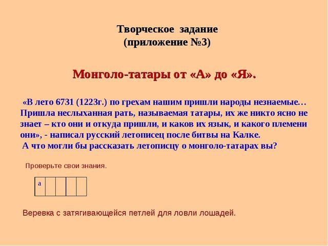 Творческое задание (приложение №3) Монголо-татары от «А» до «Я». «В лето 6731...