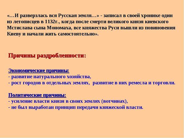 «…И разверзлась вся Русская земля…» - записал в своей хронике один из летопис...