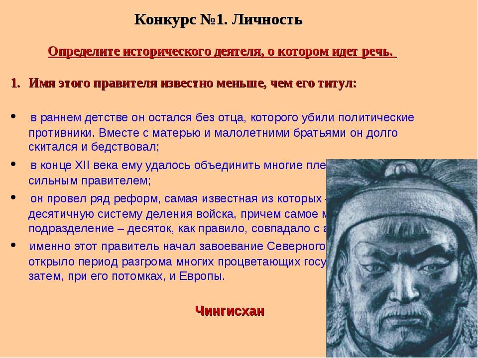Конкурс №1. Личность Определите исторического деятеля, о котором идет речь. И...