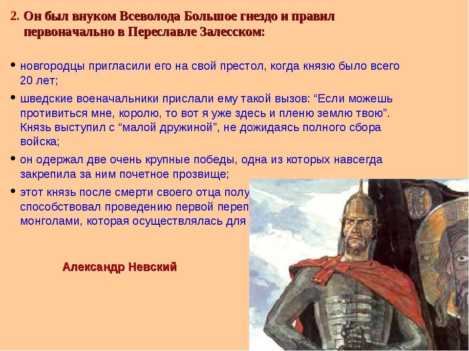 2. Он был внуком Всеволода Большое гнездо и правил первоначально в Переславле...