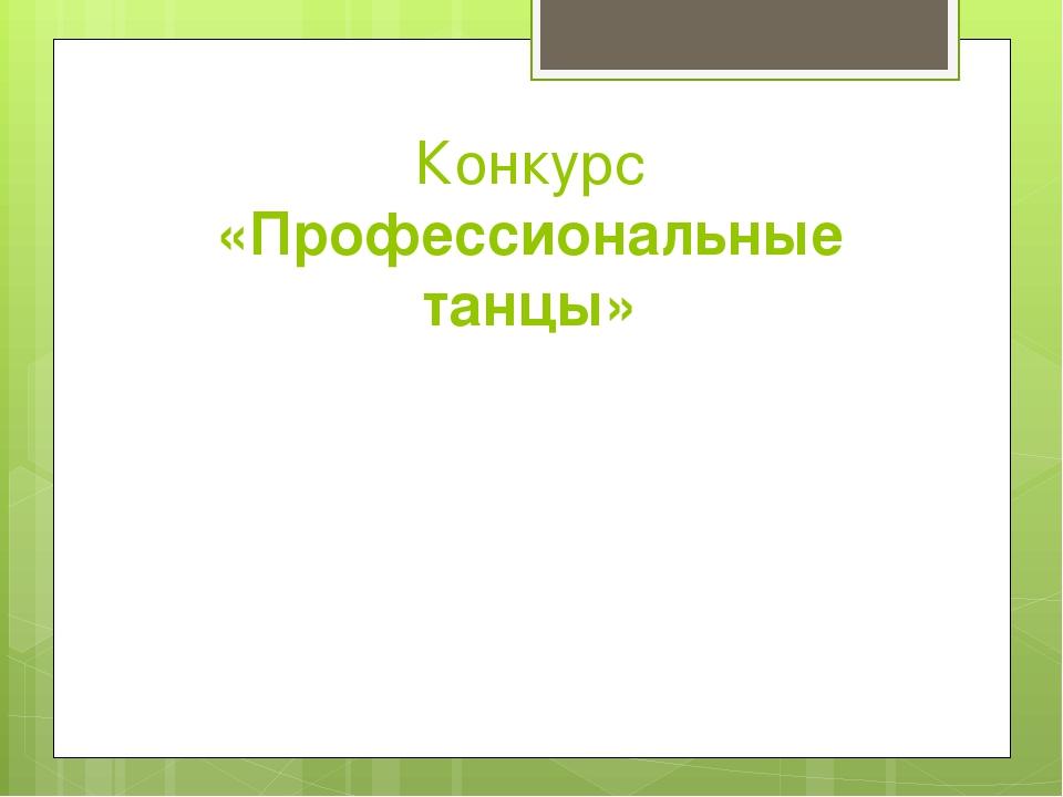 Конкурс «Профессиональные танцы» Повар Шофер Кондуктор Каменщик