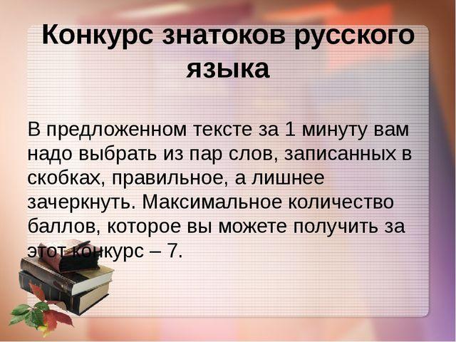 Конкурс знатоков русского языка В предложенном тексте за 1 минуту вам надо вы...