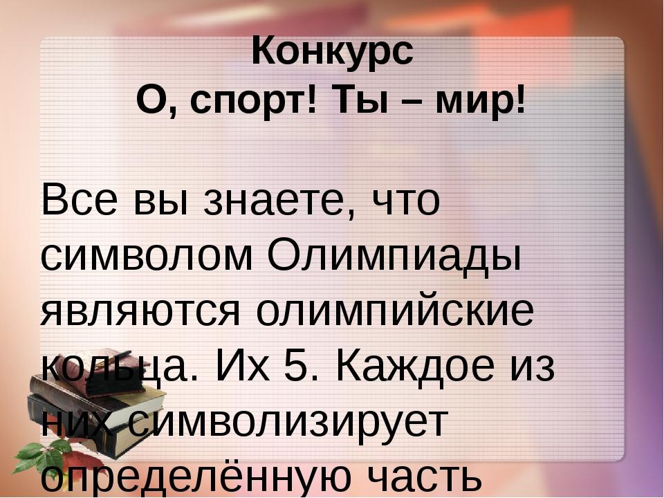 Конкурс О, спорт! Ты – мир! Все вы знаете, что символом Олимпиады являются ол...