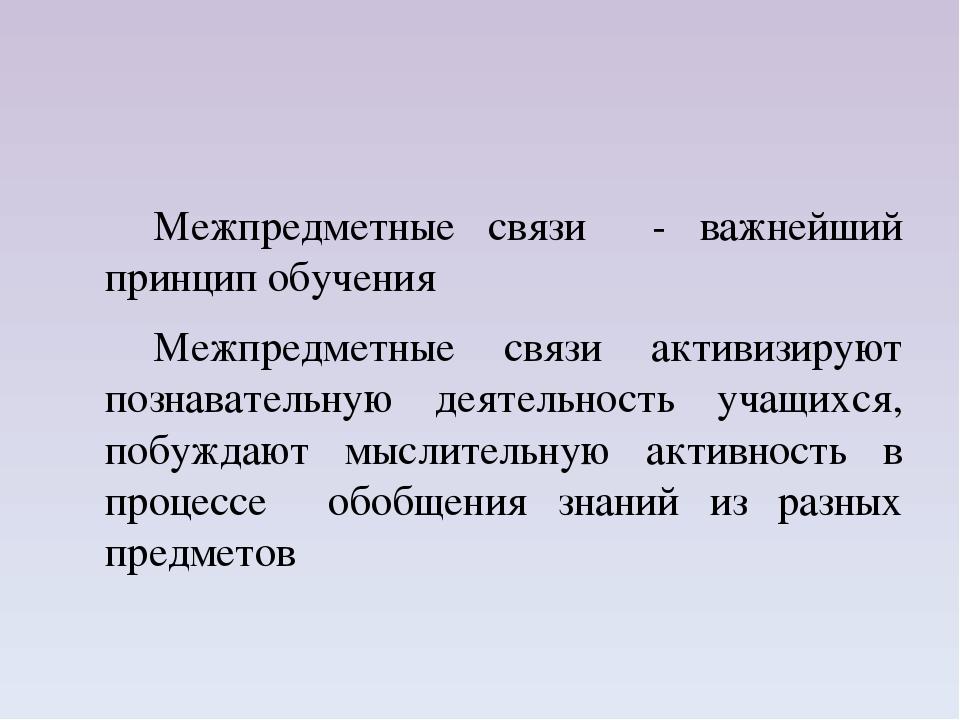 Межпредметные связи - важнейший принцип обучения Межпредметные связи акт...