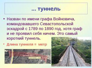 ... туннель Назван по имени графа Войновича, командовавшего Севастопольской э