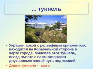 ... туннель Украшен аркой с рельефным орнаментом, находится на Корабельной ст