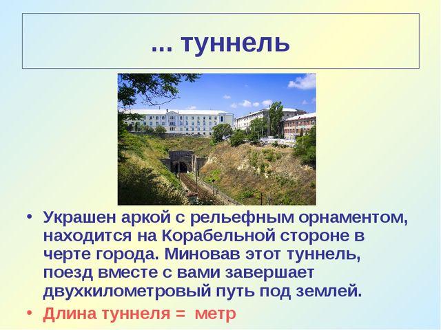 ... туннель Украшен аркой с рельефным орнаментом, находится на Корабельной ст...