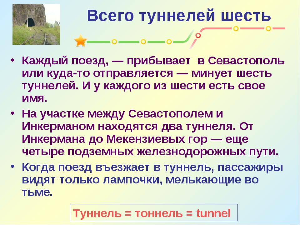 Всего туннелей шесть Каждый поезд, — прибывает в Севастополь или куда-то отпр...