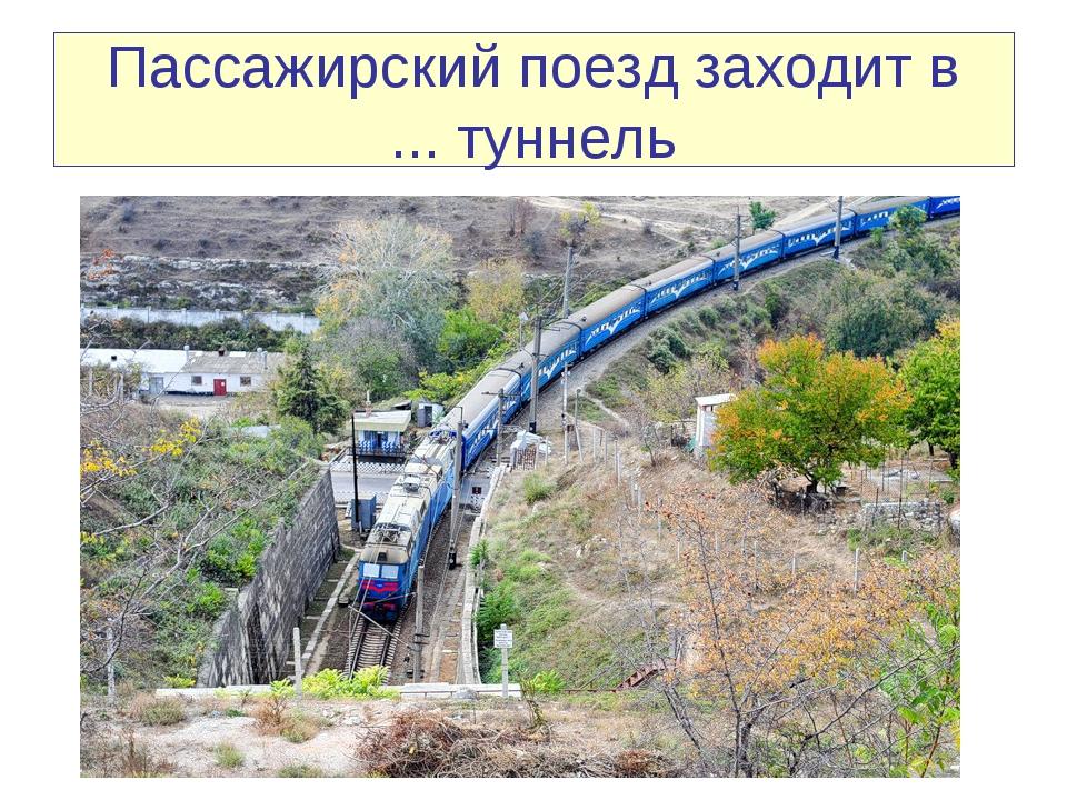 Пассажирский поезд заходит в ... туннель