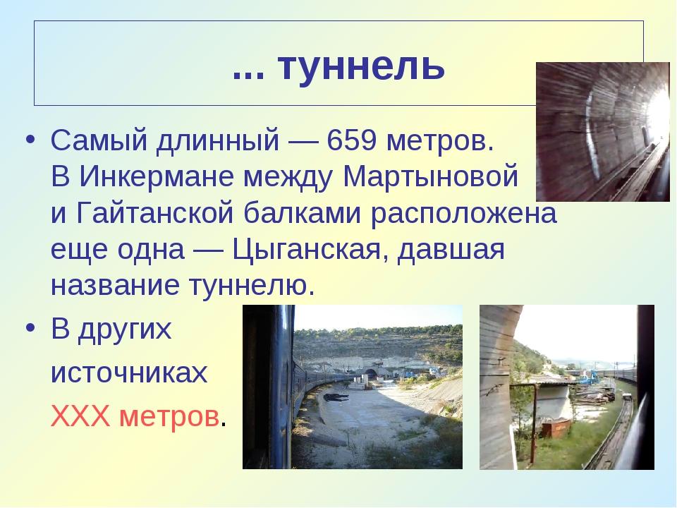 ... туннель Самый длинный — 659 метров. В Инкермане между Мартыновой и Гайтан...
