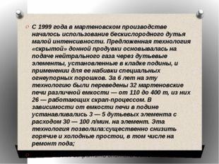 C 1999 года в мартеновском производстве началось использование бескислородног