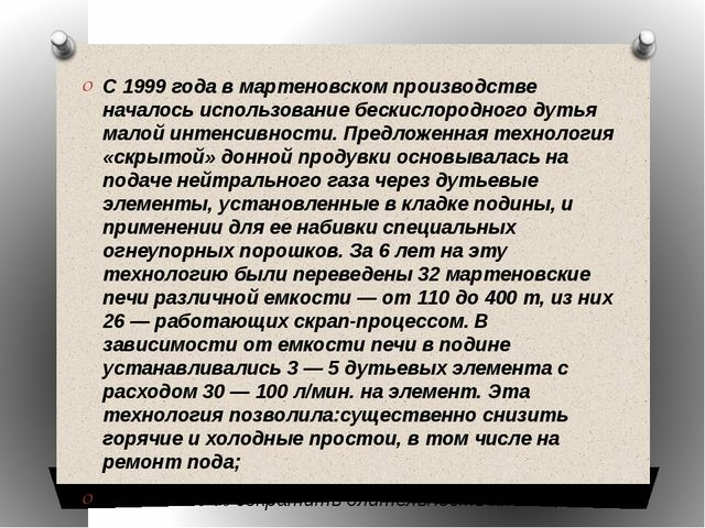 C 1999 года в мартеновском производстве началось использование бескислородног...