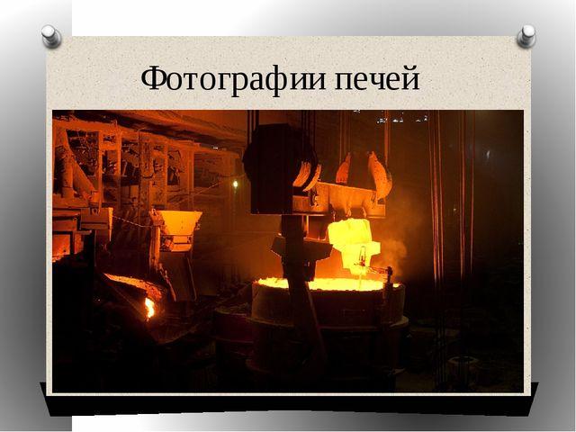 Фотографии печей