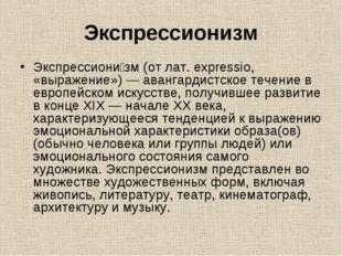 Экспрессионизм Экспрессиони́зм (от лат. expressio, «выражение») — авангардист