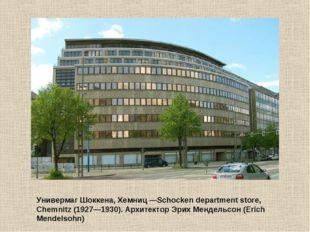 Универмаг Шоккена, Хемниц —Schocken department store, Chemnitz (1927—1930). А
