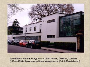 Дом Коэна, Челси, Лондон — Cohen house, Chelsea, London (1934—1936). Архитект