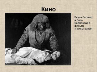 Кино Пауль Вегенер и Лида Салмонова в фильме «Голем» (1920)