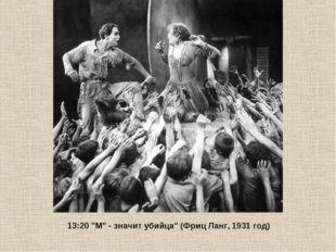 """13:20 """"М"""" - значит убийца"""" (Фриц Ланг, 1931 год)"""