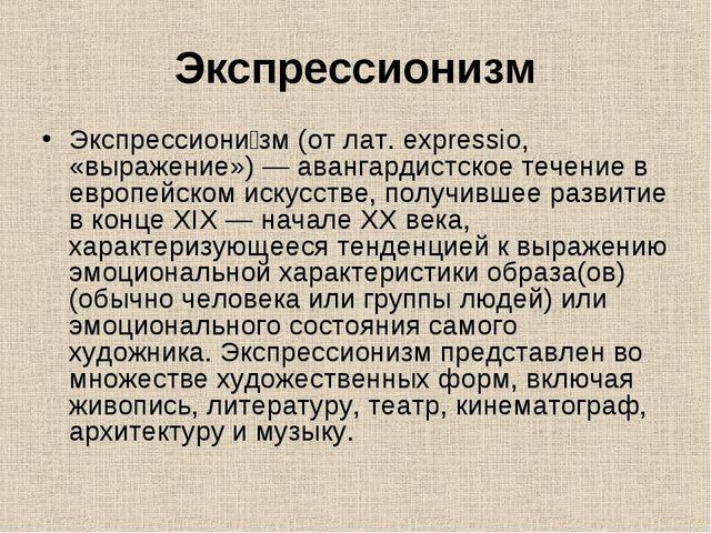 Экспрессионизм Экспрессиони́зм (от лат. expressio, «выражение») — авангардист...