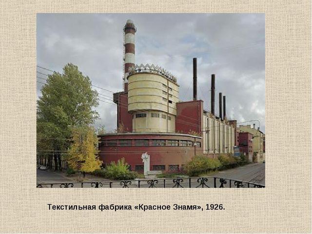 Текстильная фабрика «Красное Знамя», 1926.